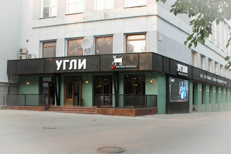 Ресторан Угли - фотография 1