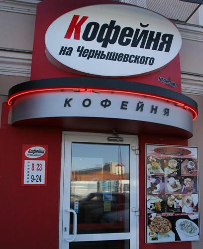 Ресторан Кофейня на Чернышевского - фотография 3