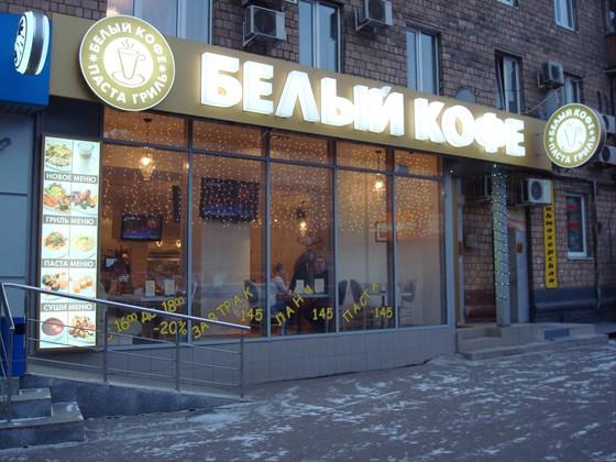 Ресторан Белый кофе - фотография 1 - Заходите к нам, будем очень Вам рады!!!