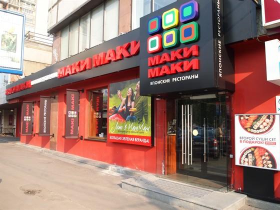 Ресторан Maki Maki - фотография 3 - Стильный, демократичный, японский ресторан на Садовом Кольце