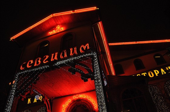 Ресторан Севгилим - фотография 2