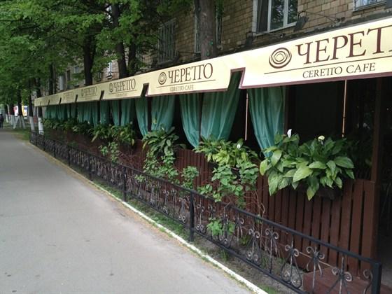 Ресторан Черетто - фотография 11