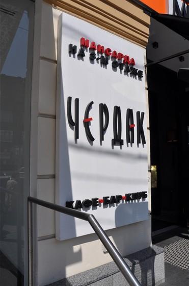 Ресторан Чердак - фотография 6