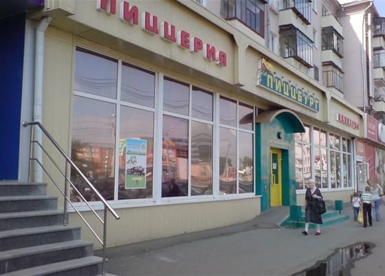 Ресторан Пиццбург - фотография 1 - Лужа напротив заведения мне шибко понравилась, напомнила чеховские пейзажи города Глупова и прочих чудесатых селений: