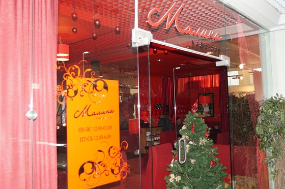 Ресторан Малина - фотография 1