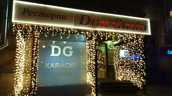 Ресторан Don Gusto by Gianni - фотография 2 - Главный вход в DG