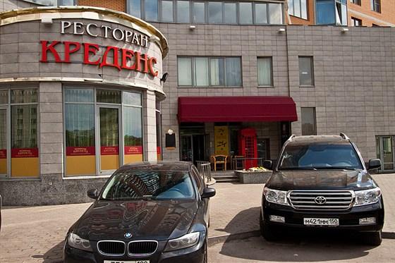 Ресторан Московский Креденс - фотография 1