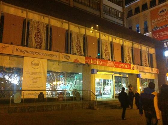 Ресторан Варенье - фотография 1 - Вечерний вид 12.10.13
