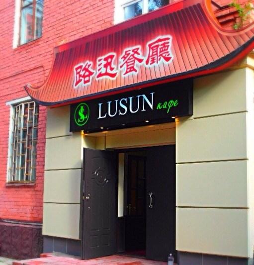 Ресторан Лусюнь - фотография 4 - вход в кафе ЛуСюнь