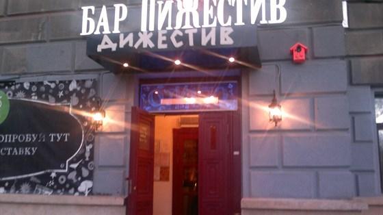 Ресторан Дижестив - фотография 4