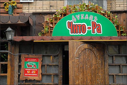 Ресторан Чито-Ра - фотография 11