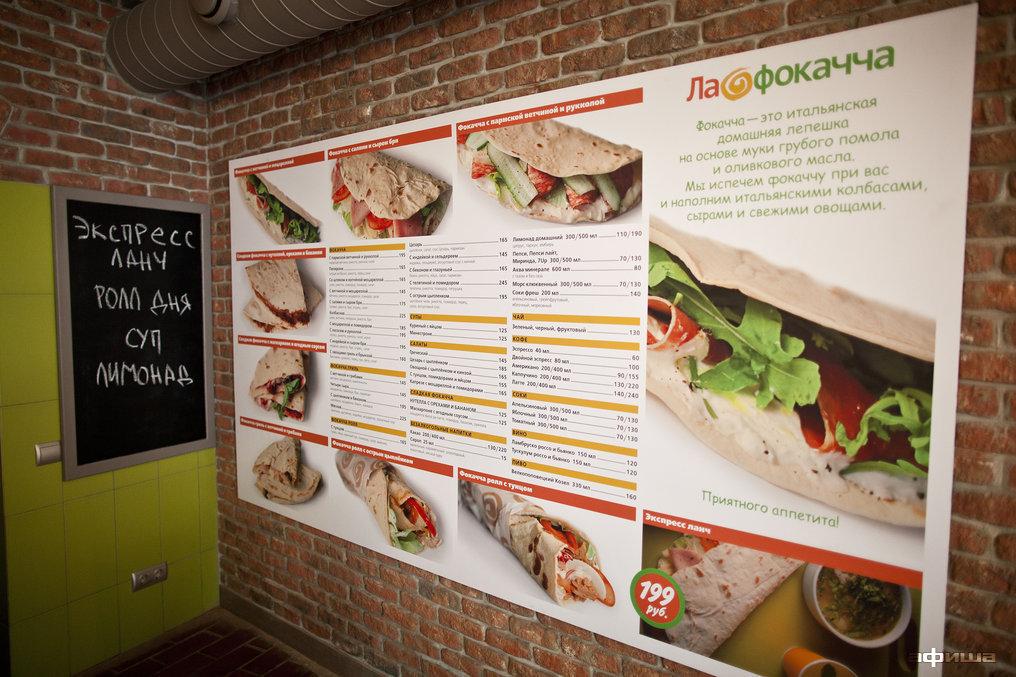 Ресторан Лафокачча - фотография 4