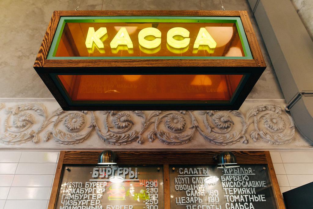 Ресторан Mesto Burger - фотография 4