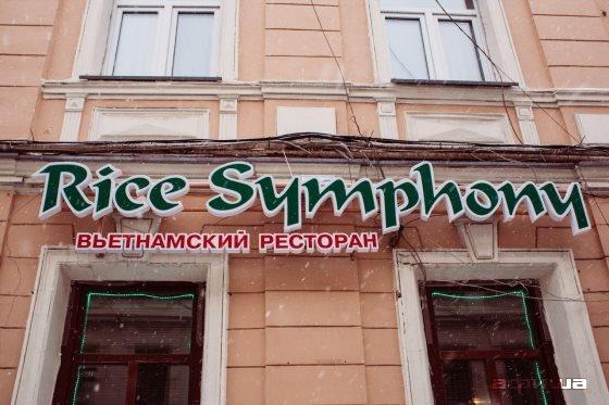 Ресторан Rice Symphony - фотография 8