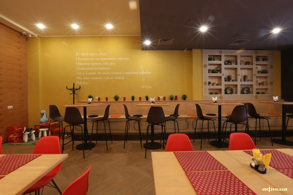 Ресторан Штоф и шанежки - фотография 12