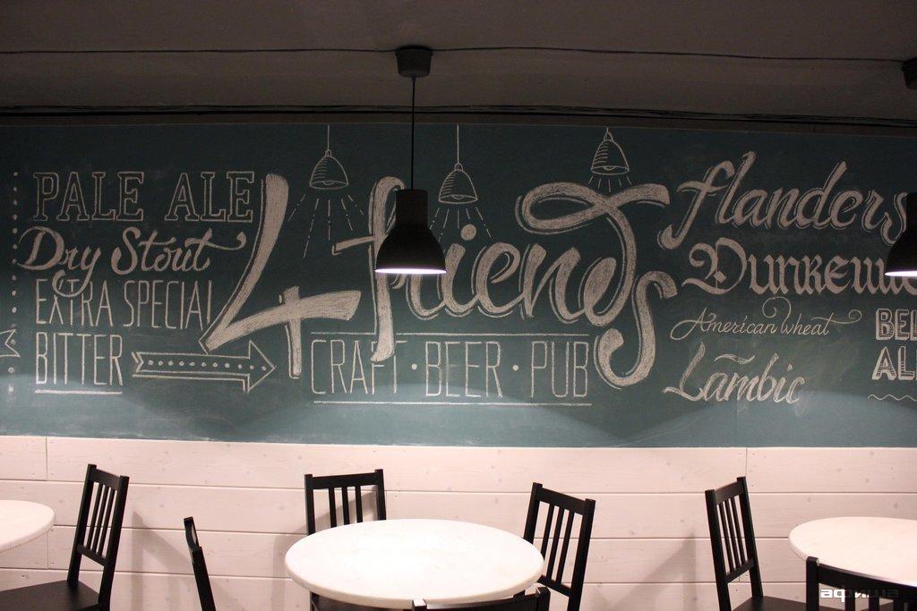 Ресторан 4 Friends - фотография 2