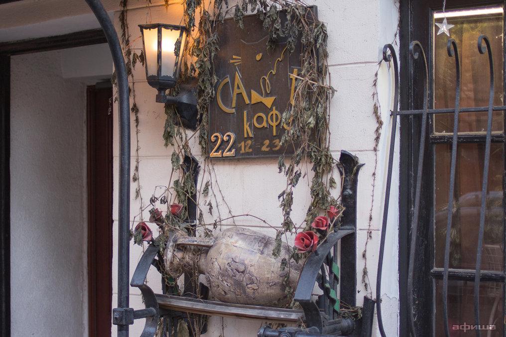 Ресторан Кэт - фотография 2