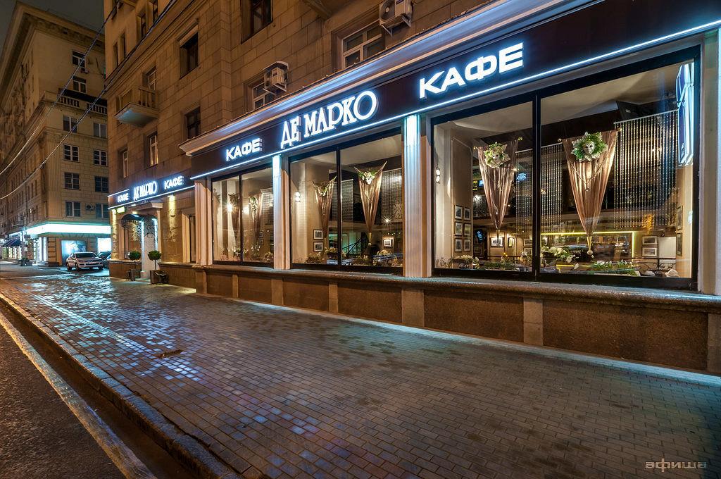 Ресторан Де Марко - фотография 36