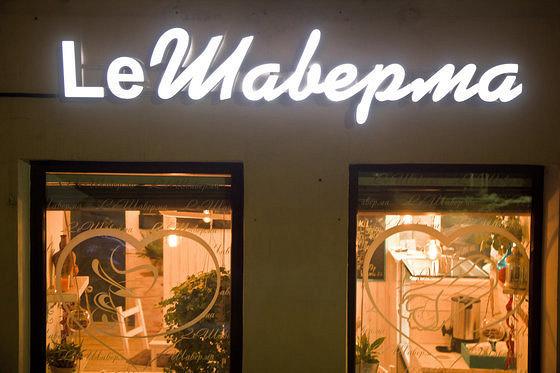 Ресторан Le Шаверма - фотография 2