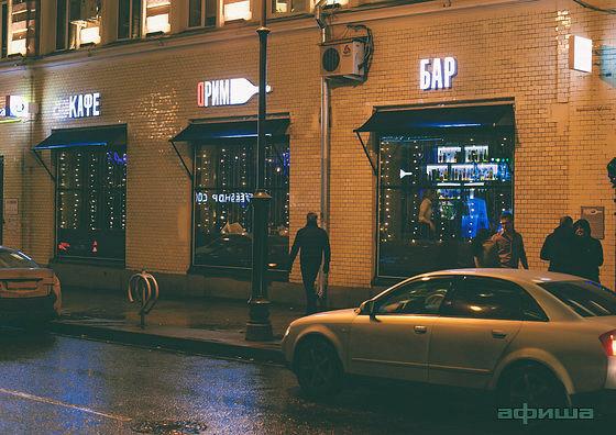 Ресторан Dream Bar - фотография 16