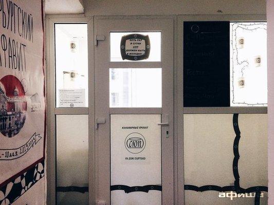 Ресторан Сюп - фотография 3