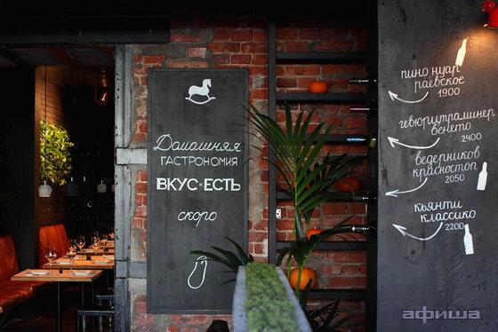 Ресторан Вкус есть - фотография 33