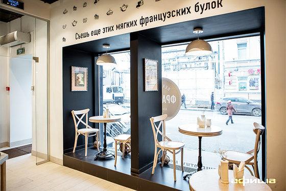 Ресторан Франсуа - фотография 7