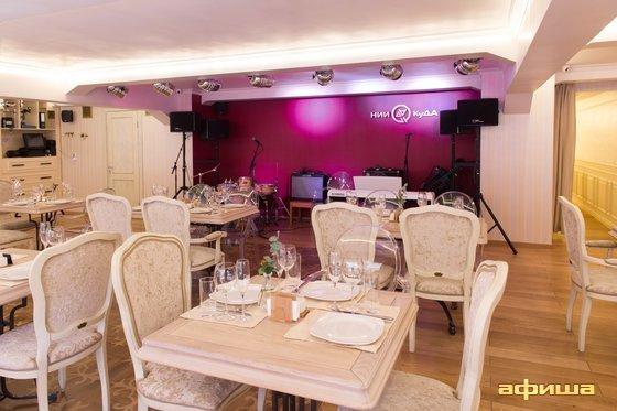 Ресторан НИИ КуДА - фотография 11