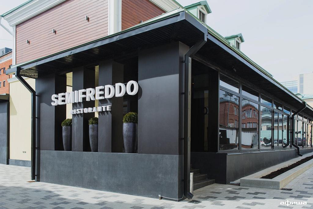 Ресторан Семифреддо - фотография 9