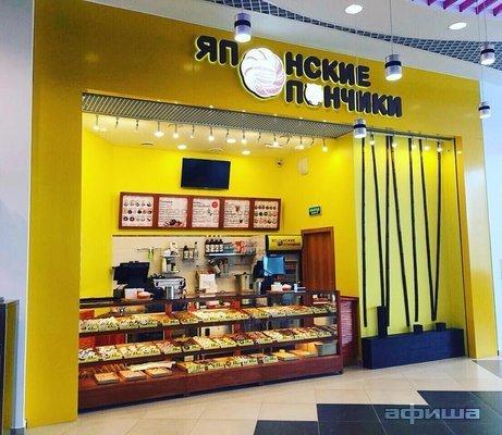 Ресторан Японские пончики - фотография 4