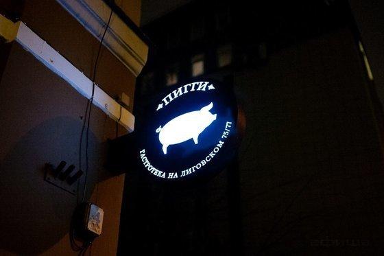 Ресторан Пигги - фотография 7