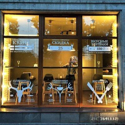 Ресторан Krona - фотография 5
