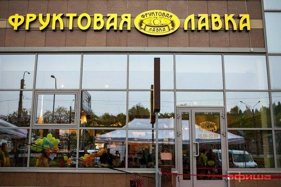Ресторан Фруктовая лавка - фотография 7