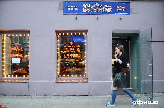 Ресторан Вредные лепешки бугурсок - фотография 1