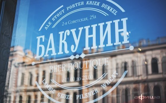 Ресторан Бакунин - фотография 14