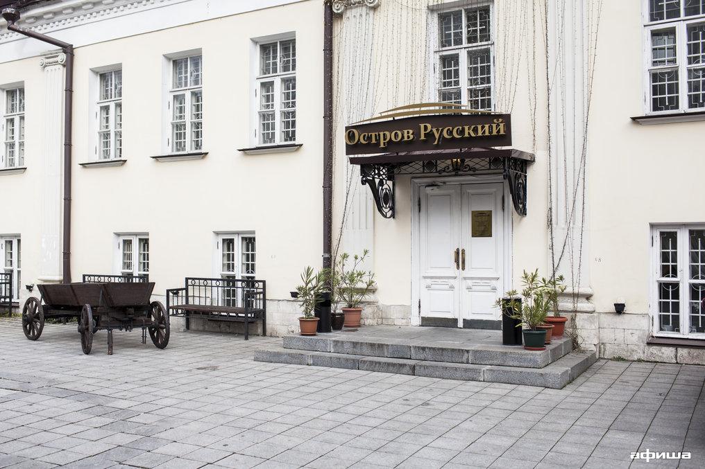 Ресторан Остров Русский - фотография 11