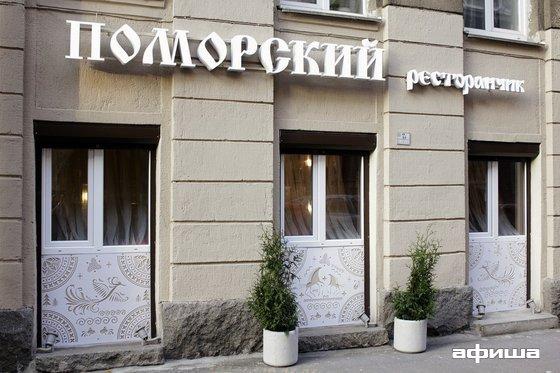 Ресторан Поморский - фотография 18