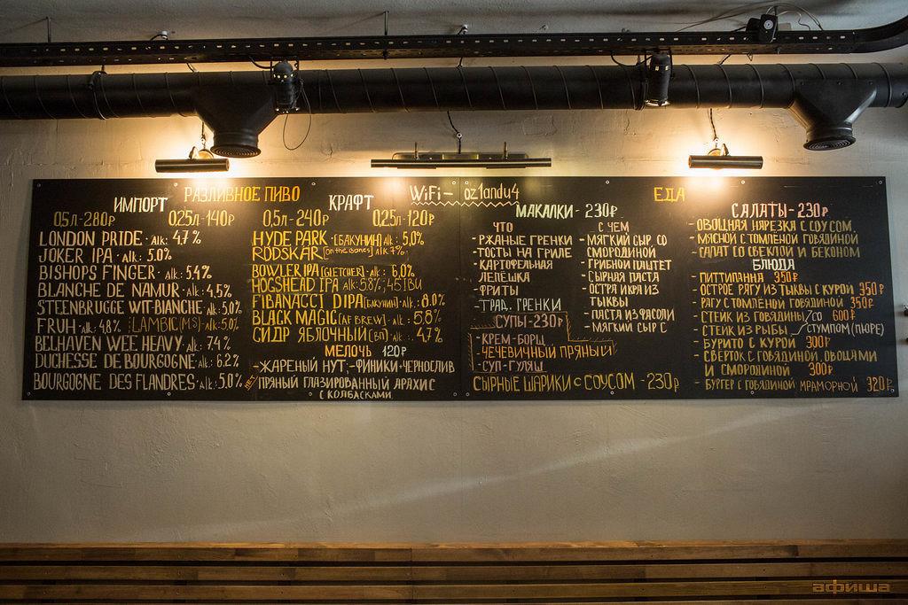 Ресторан Ozland Bar - фотография 16
