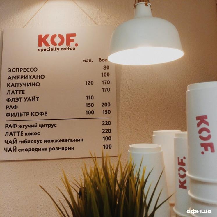 Ресторан KOF - фотография 5