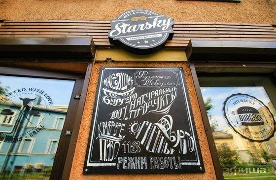Ресторан Starsky - фотография 3