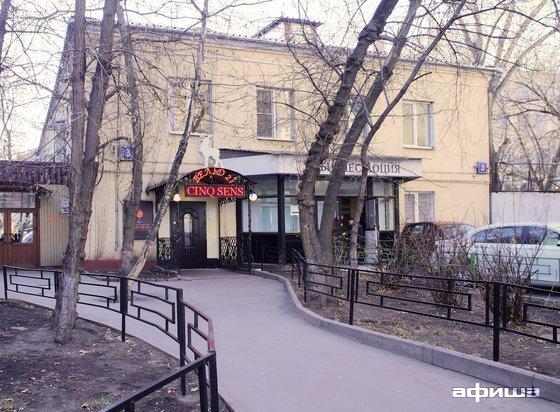 Ресторан Cinq sens - фотография 31