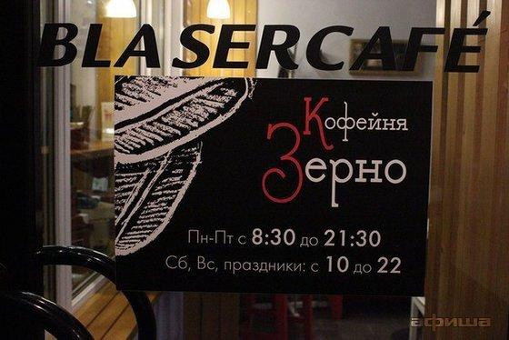 Ресторан Зерно - фотография 3