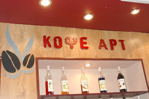 Ресторан Кофе арт - фотография 7