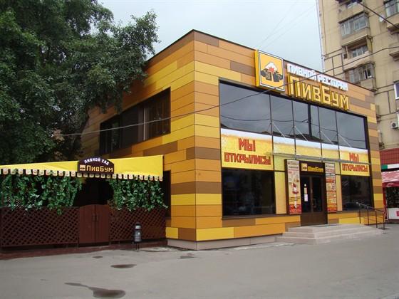 Ресторан Пивбум - фотография 2