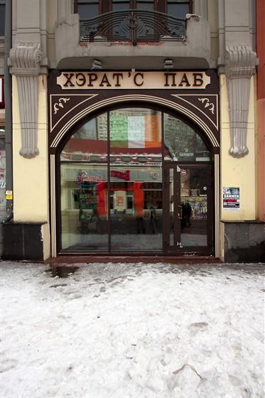 Ресторан Harat's - фотография 10