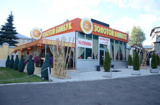 Ресторан Золотой бамбук - фотография 2
