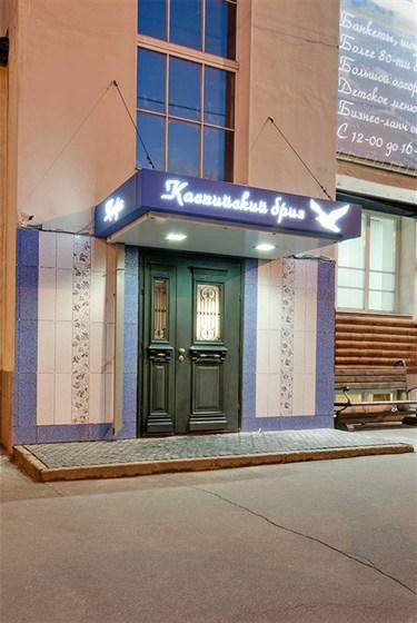Ресторан Каспийский бриз - фотография 6