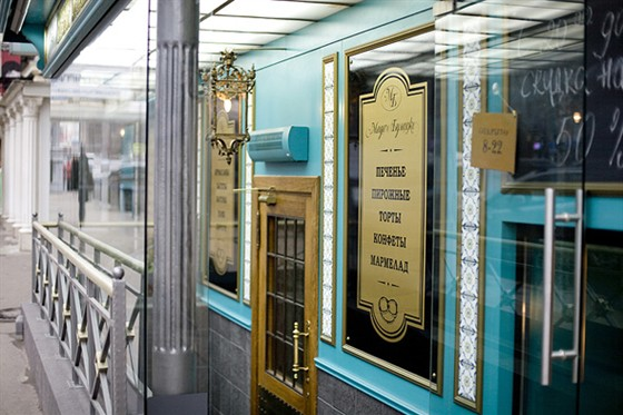 Ресторан Мадам Буланже - фотография 2