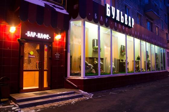 Ресторан Бульвар - фотография 1