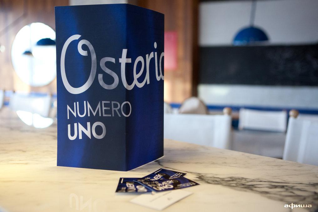 Ресторан Osteria numero Uno - фотография 4